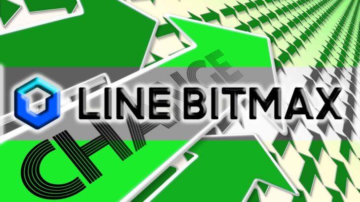 BITMAX、27日より「LINE BITMAX」へとリニューアル!