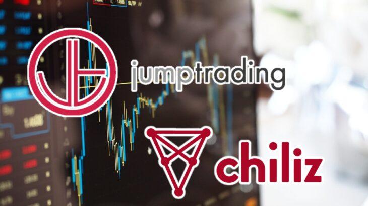 Jump TradingがスポーツファントークンのChilizに投資
