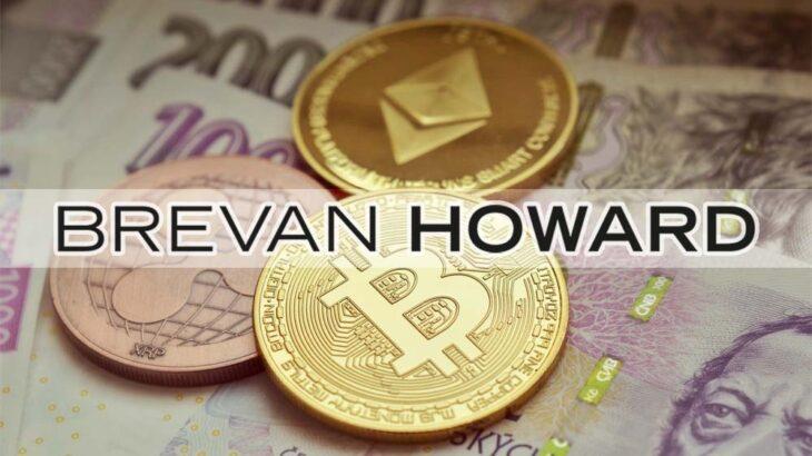 英国の大手ヘッジファンドBrevan Howardが仮想通貨投資へ