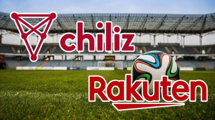 Chilizが楽天ヨーロッパと提携!楽天ポイントとファントークンの交換が可能に