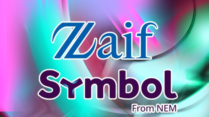 国内暗号資産取引所Zaif、Symbol(XYM)の付与と販売所での取扱開始を発表