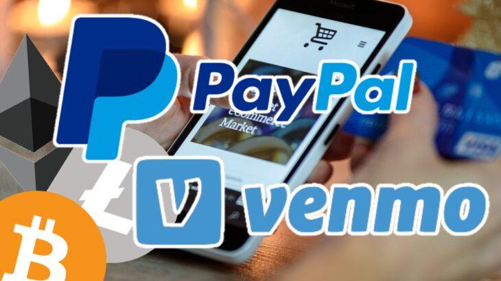 PayPal所有の決済サービスVenmo、暗号資産取引サービスを開始