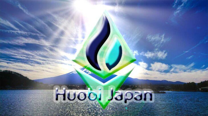 Huobi Japan、4月5日よりイーサリアムクラシックの取り扱いを開始!