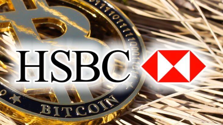 大手メガバンクHSBC「暗号資産取扱の予定はない」