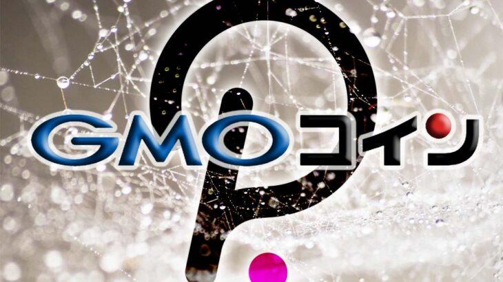 暗号資産取引所GMOコイン、Polkadot(DOT)の取り扱いを開始!