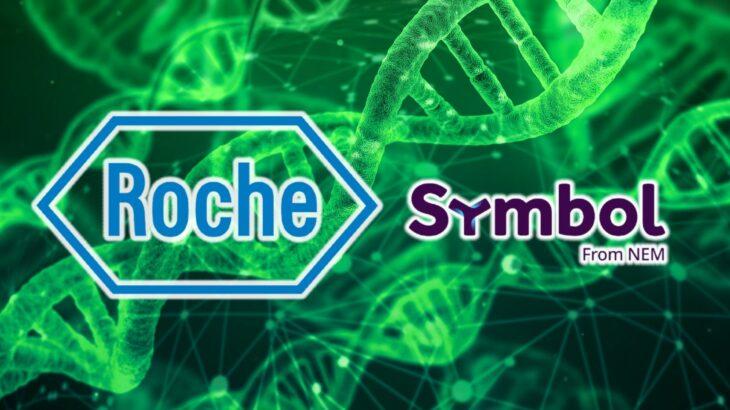 製薬世界大手ロシュ、Symbolベースの医療ネットワークに参加