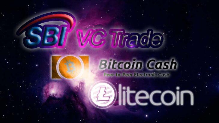 SBI VCトレード、ビットコインキャッシュ、ライトコインの取り扱い開始!