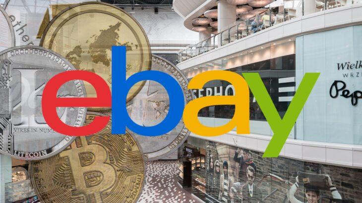 eBayがNFTなど暗号資産市場に参入を検討