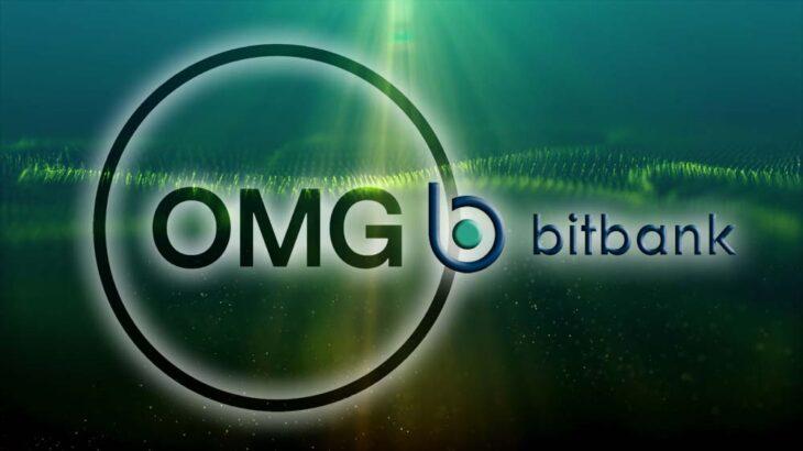 暗号資産取引所bitbank、7月1日よりOMGの取り扱いを開始!