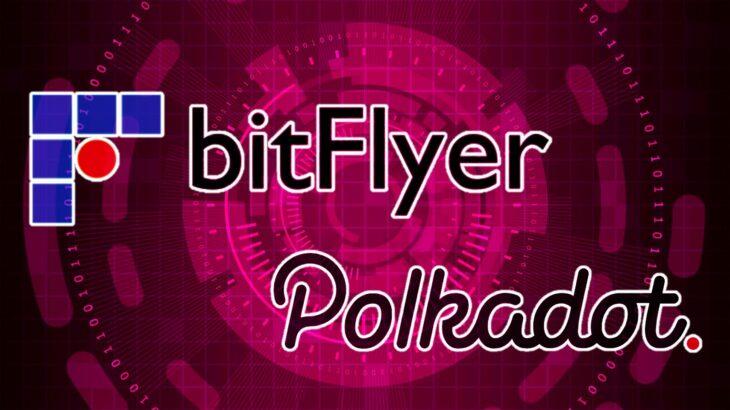 暗号資産取引所bitFlyer、Polkadot(DOT)の取り扱いを開始!