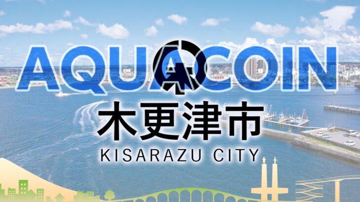 木更津市の電子地域通貨「アクアコイン」、補助金受取に活用へ