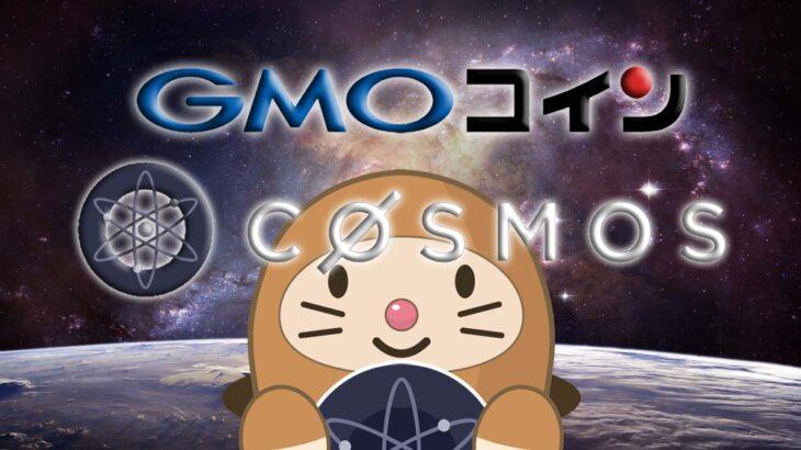 GMOコイン、Cosmos(コスモス/ATOM)の取り扱いを開始!国内初