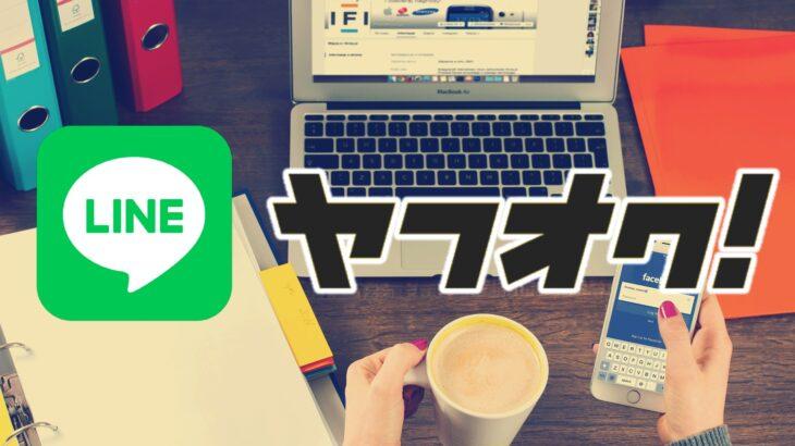 Yahoo! JAPANとLINEが提携!ヤフオク上でNFT取引が可能に