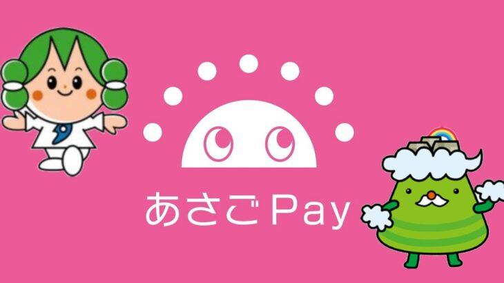 朝来市、電子地域通貨「あさごPay」の提供を開始