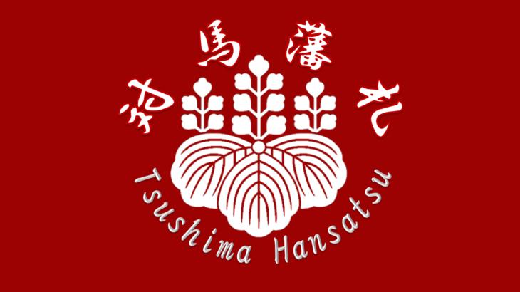 長崎県の電子通貨「対馬藩札」、対馬市内の115店舗で利用開始