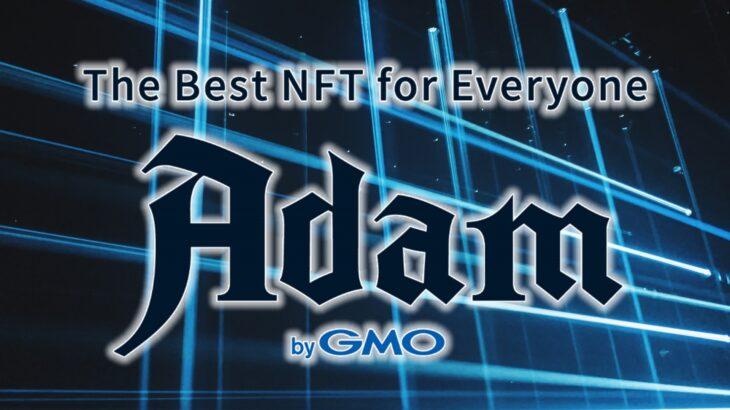 GMO、NFTサービス「Adam byGMO」を提供開始!YouTuberヒカル氏などの作品も