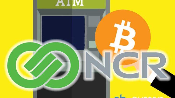 Fortune500企業であるNCR CorporationがビットコインATM企業を買収