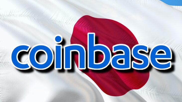 Coinbase、日本での暗号資産取引所サービスを開始!
