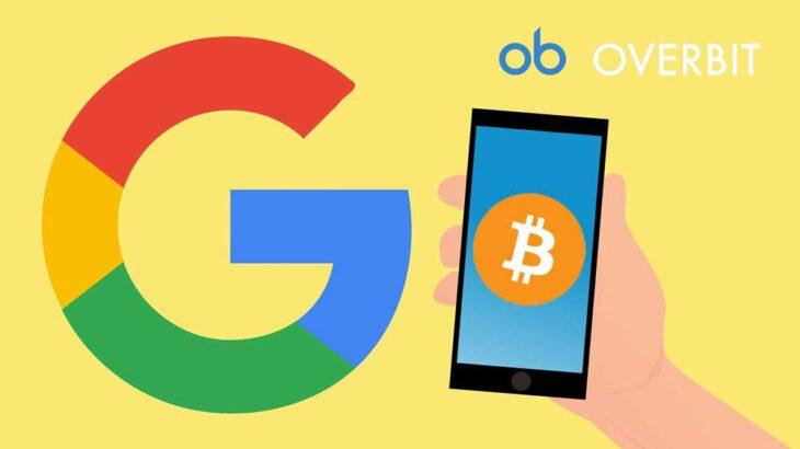 米国Googleが新しい広告ポリシーを発効。BTC取引やウォレットサービスの広告可能に!