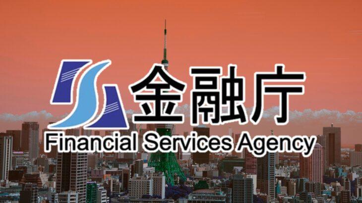 金融庁長官、暗合資産の規制緩和については慎重か