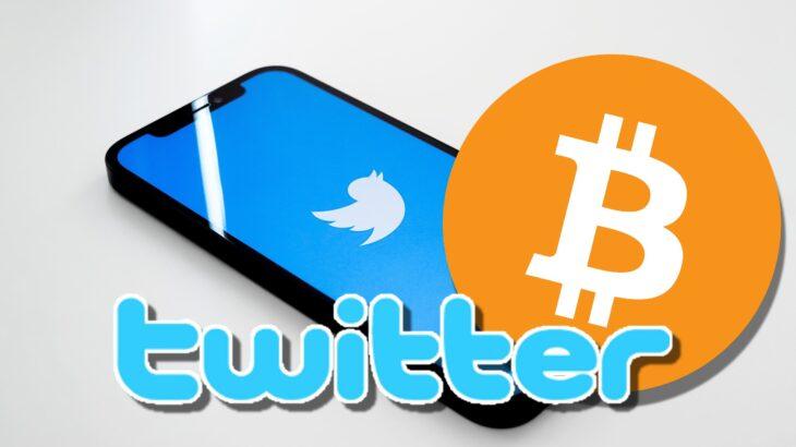 Twitter、ビットコインのチップ機能を導入か