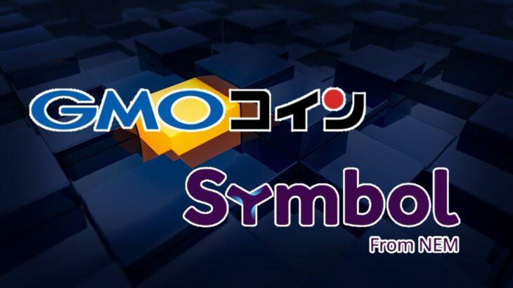 GMOコイン、暗合資産Symbol(XYM)の取り扱いを開始