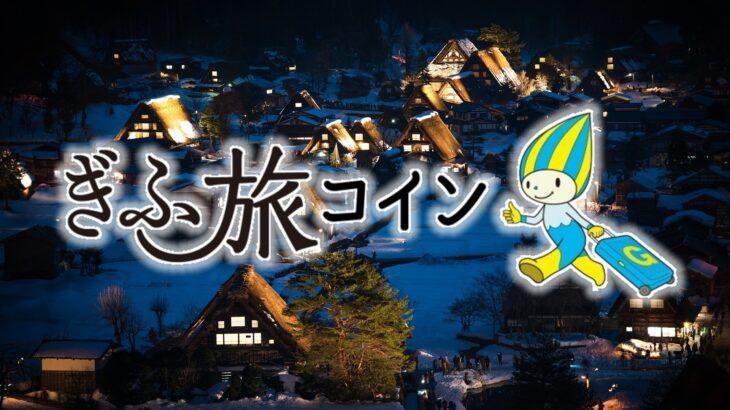岐阜県、電子観光クーポン事業「ぎふ旅コイン」を開始