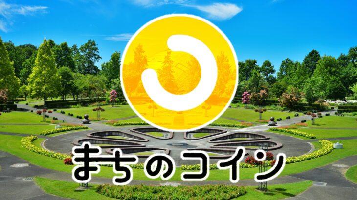 鳥取県智頭町、電子地域通貨「てご」の運用を開始